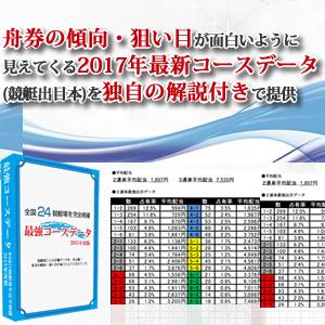 最強コースデータ2015年度版(競艇出目本) 無料応募フォーム